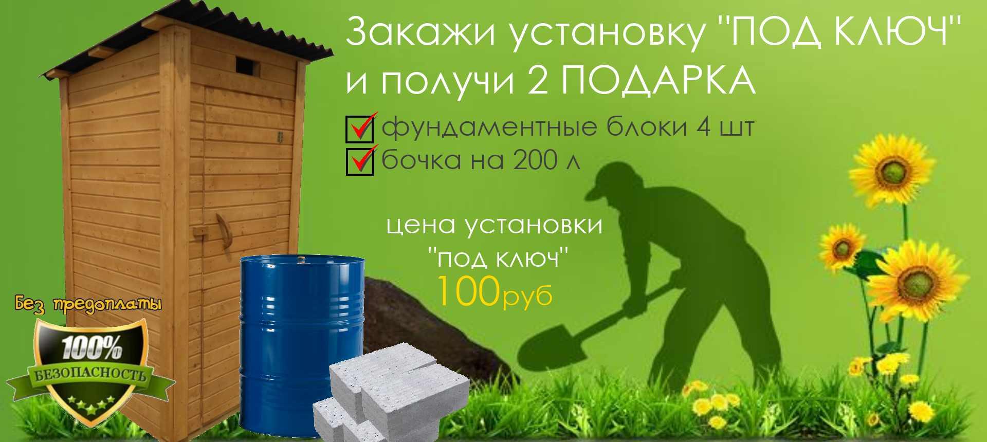 """Туалет с ямой """"под ключ"""" Минск + 2 ПОДАРКА"""